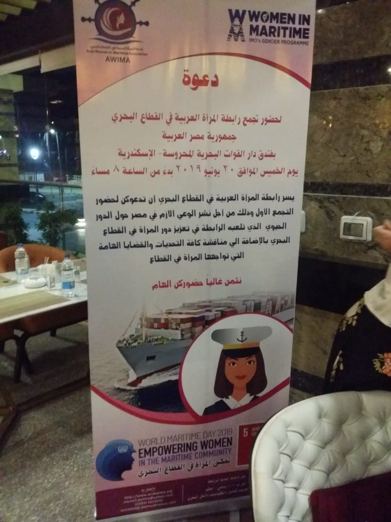 AWIMA EGYPT: First gathering in Alexandria, EGYPT to launch AWIMA EGYPT National Chapter (under formation) 20.06. 2019