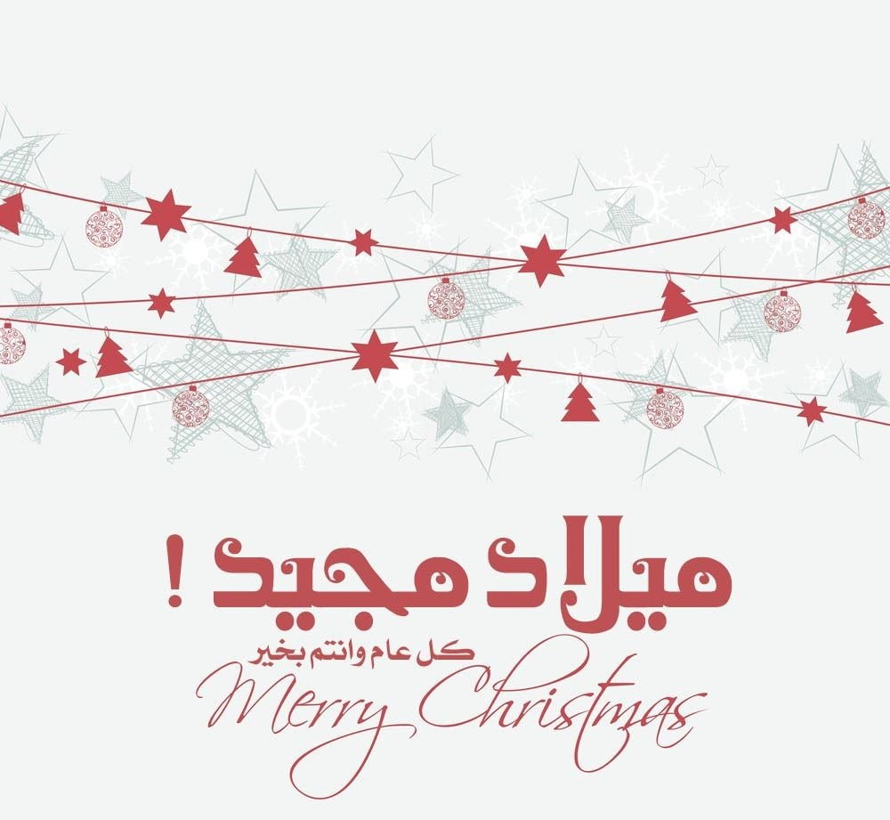 Wishing You a Happy Coptic Christmas !