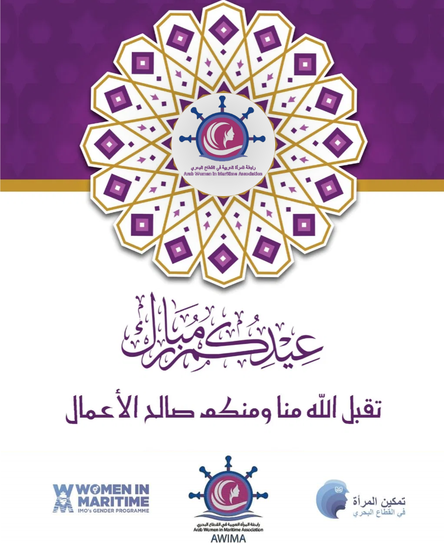 The Association of Arab Women in the Maritime Sector congratulates its members and their generous families on the occasion of Eid Al-fitr, Happy EID - Fitr