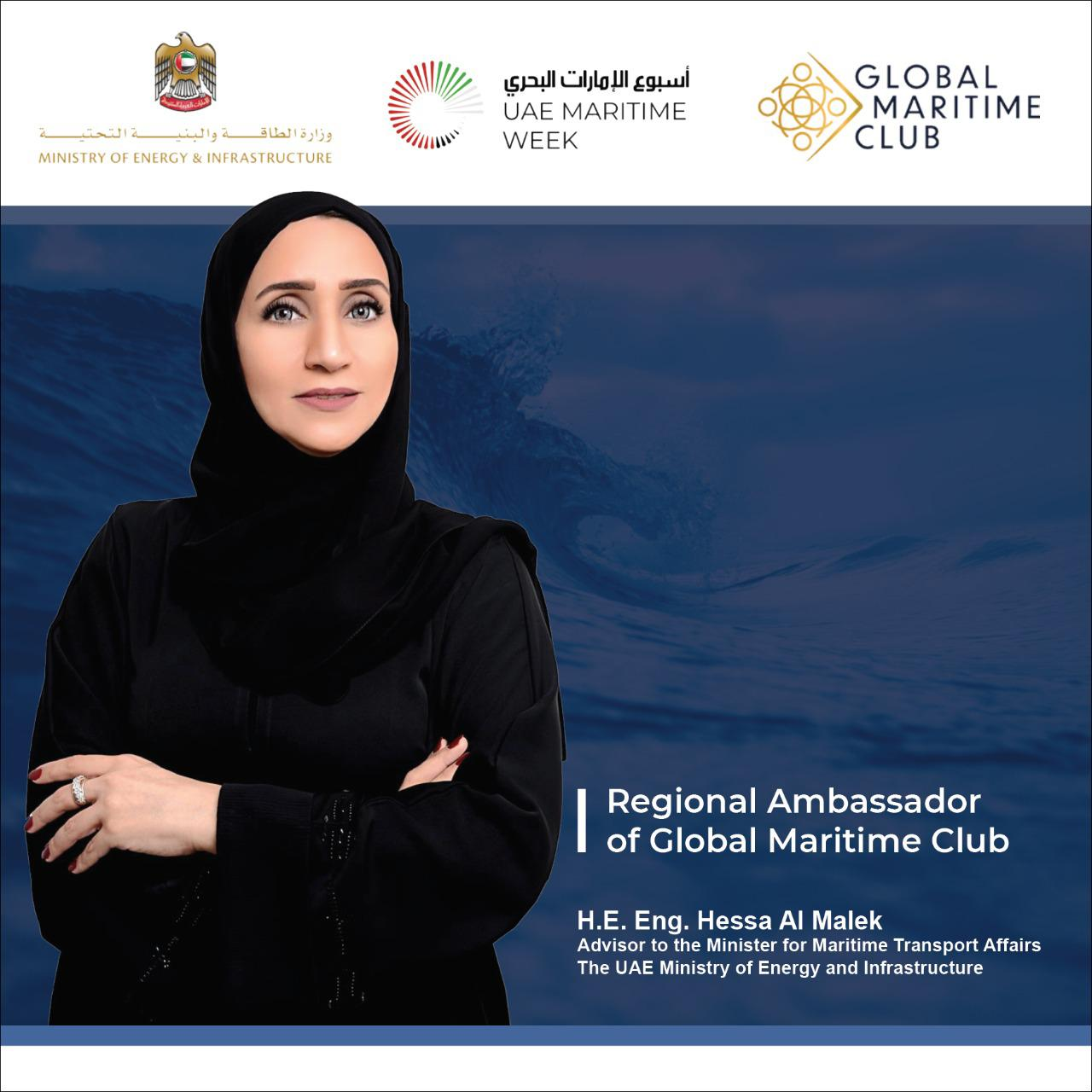 AWIMA congrats H.E Eng.Hessa AlMalek for being selected as Regional Ambassador for Global Maritime Club by Seatrade International