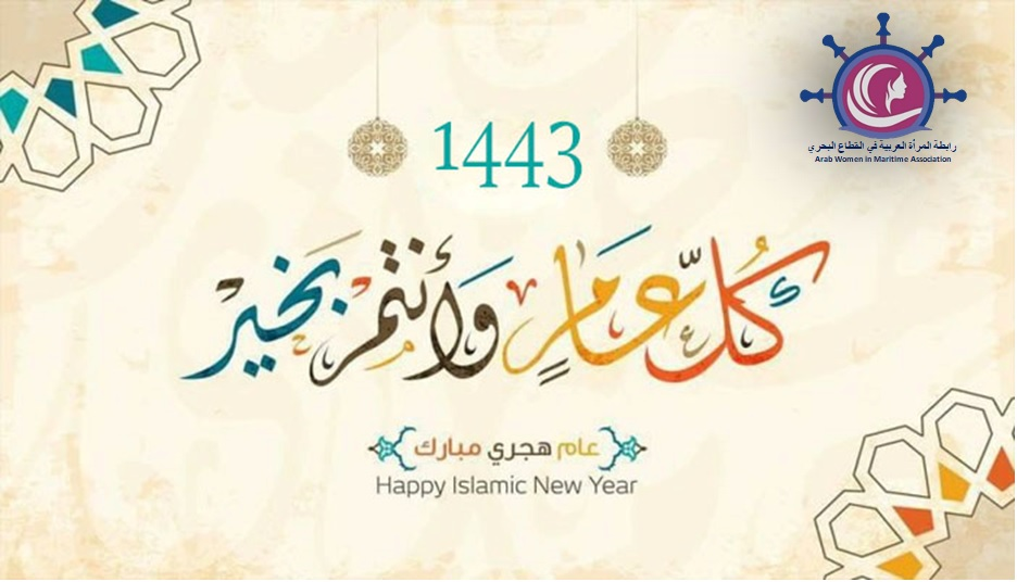 The Arab Women Association in the maritime sector, wishes you a happy new Hijri year 1443