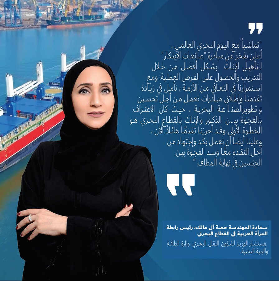 AWIMA joins the world to celebrate International Maritime Day